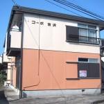 コーポ古沢 駅4分 3DK 53,000円