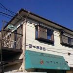 コーポ西湘 駅2分 3DK 55,000円